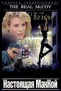 ��������� ������ (1993)