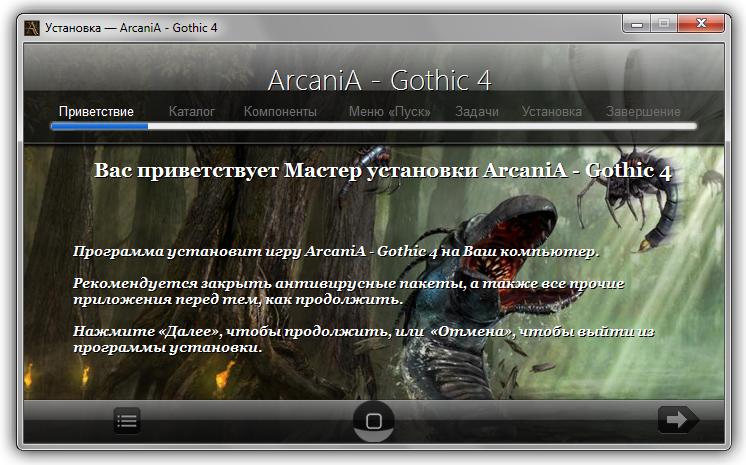 Как сделать свой установщик игры - Gmpruaz.ru