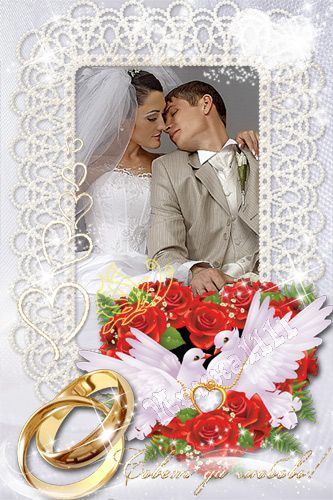 Свадебная рамка для Photoshop - Совет да любовь!