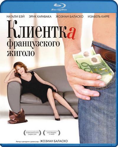 Клиентка французского жиголо / Cliente (2008) BDRip 720p