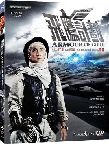Доспехи бога 2: Операция Кондор / The Armour of God 2: Operation Condor (1991) BDRip 720p