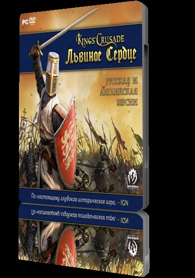 Kings' Crusade. Львиное Сердце / Lionheart: Kings' Crusade (1C/Snowball Studios) (RUS+ENG) [Lossless RePack]