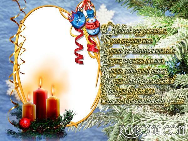 Новогодняя рамка-открытка