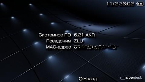 Custom Firmware 6.21 AKR