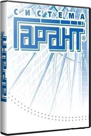 ГАРАНТ-Максимум. Версия от 11 декабря 2010 г.
