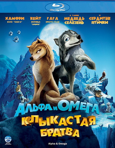 Альфа и Омега: Клыкастая братва / Alpha and Omega (2010) BDRip 720p