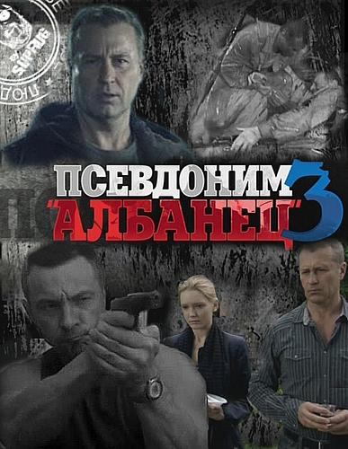 Псевдоним «Албанец» - 3 / 1 серия из 16 (2010) SATRip by Suprug