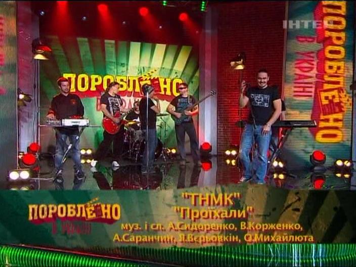 скачать торрент пороблено в украине - фото 10