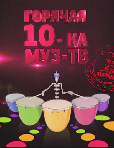 Горячая 10-ка Муз-ТВ / 1 выпуск (27.11.2010) SATRip by Suprug