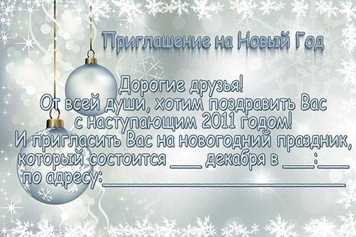 Приглашение на новый год