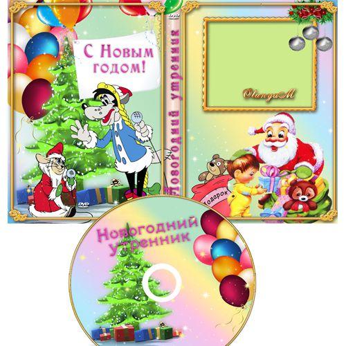 Обложка DVD и задувка на диск - Новогодний детский утренник