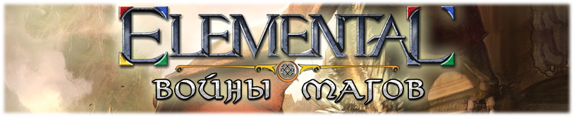 Elemental. Войны магов / Elemental: War of Magic (v1.09e RUS) (TRiViUM) NoDVD