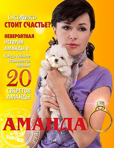 Аманда О / 4 серия из 20 (2010) SATRip by Suprug