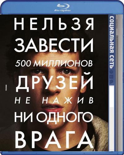 Социальная сеть / The Social Network (2010) BDRip 720p