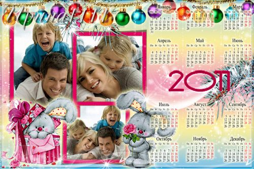 Календарь на 2011 год для Photoshop - Зайчата