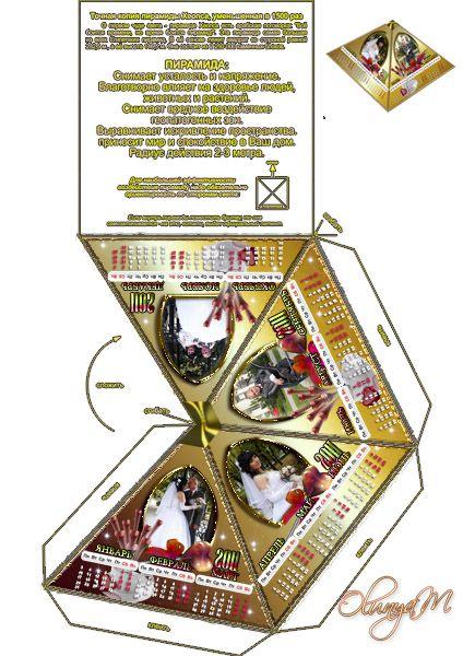Настольный календарь - Пирамида для влюбленных