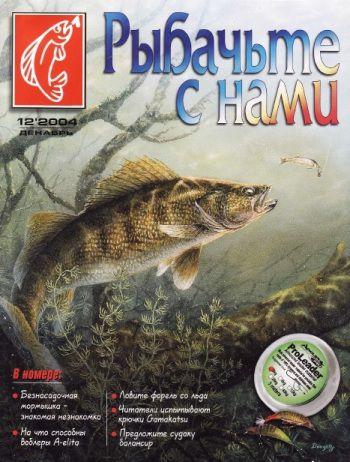 Рыбачьте с нами № 12 2004