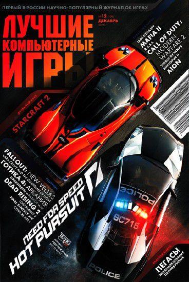 Лучшие компьютерные игры (ЛКИ) №12 (декабрь 2010)