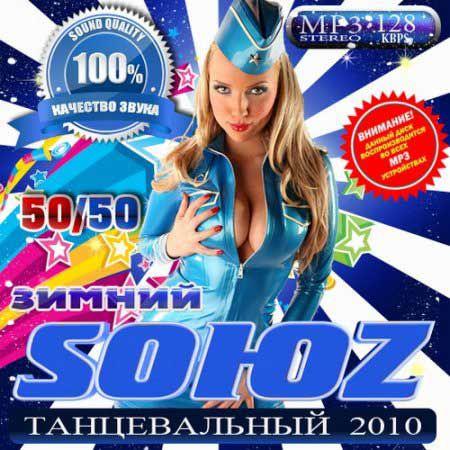 VA-Sоюz танцевальный. Зимний 50/50 (Декабрь 2010)