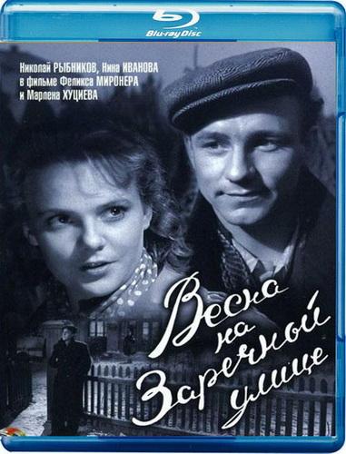Весна на Заречной улице (1956) BDRip 720p