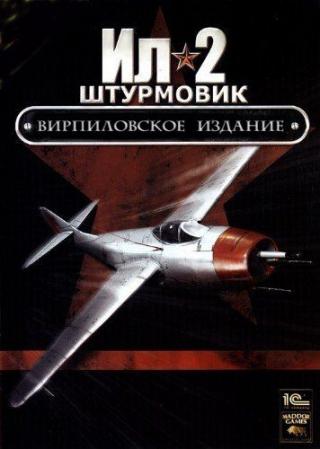 Ил-2 Штурмовик. Вирпиловское Издание (1C) (RUS) [RePack]