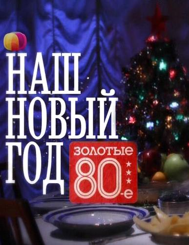 Наш Новый год - Золотые восьмидесятые (2010)