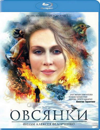 Овсянки (2010) BDRip 720p