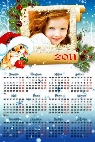 Календарь  для Photoshop на 2011 год - Лапочка