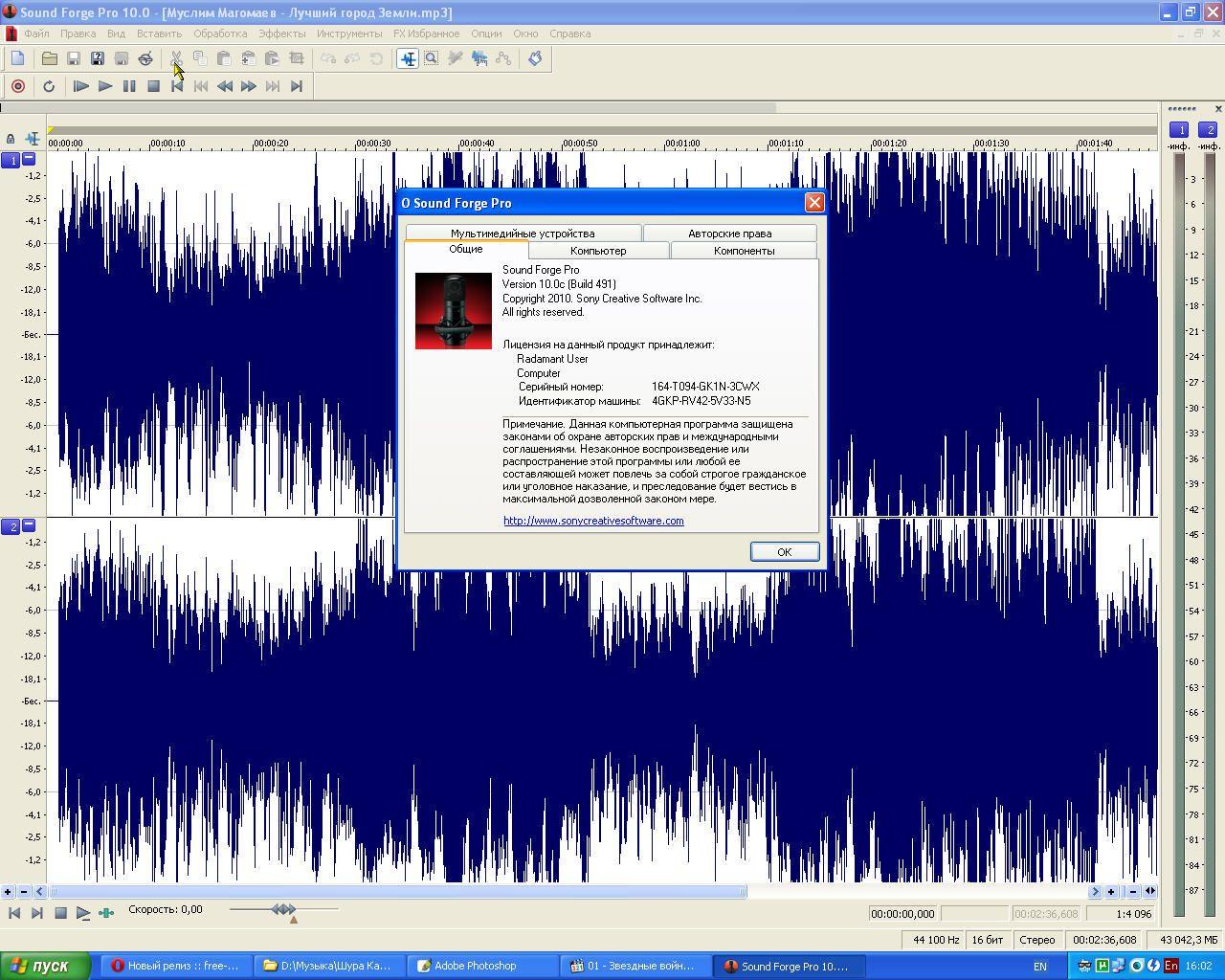 SoundForge 10 - новая версия мощного аудио-редактора, в состав которого вхо