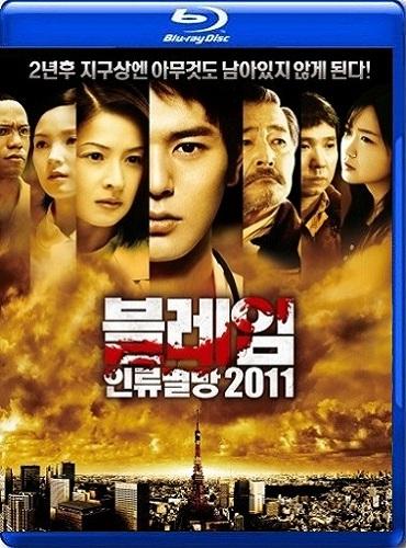 Пандемия / Kansen retto (Такахиса Дзэдзэ / Takahisa Zeze) [2009, фантастика, триллер, драма, HDRip]