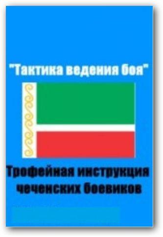 Тактика ведения боя. (Трофейная инструкция чеченских боевиков) [2004]  PDF