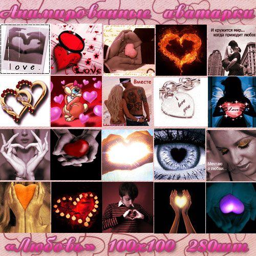 Аватарки про любовь