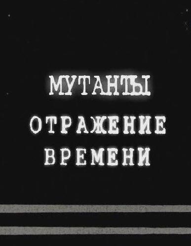 Мутанты. Отражение времени (РенТВ) [2011 г., Информационная передача, SATRip]