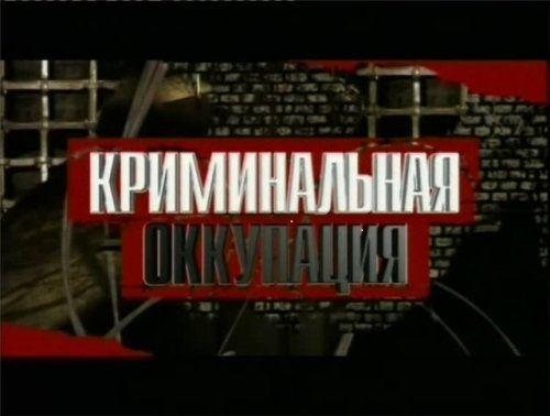 ������������ ���������. ������� ������ �������� (��������� �����) [2007, ��������������, DVDRip]