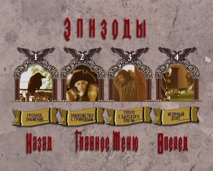 ������� ���� (1999) [DVD5]