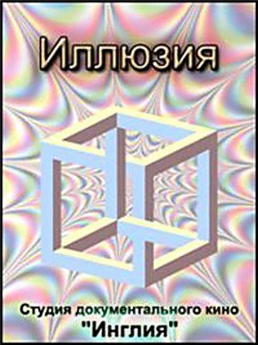 illyuzii-golaya-ili-net
