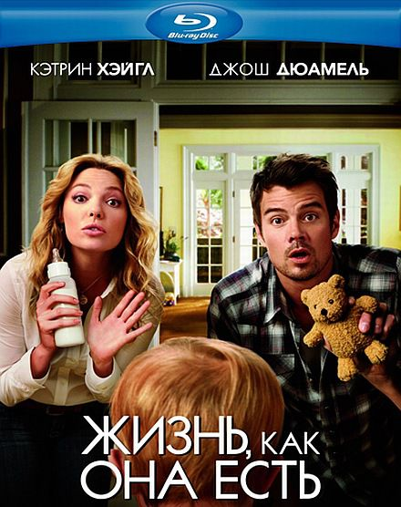 Жизнь, как она есть / Life as We Know It (2010/DVD5/HDRip/2100Mb/1400Мb/700Mb)