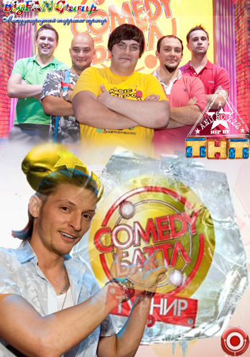 Изображение для Comedy Баттл. Отбор+Турнир / 32 выпуска (2010-2011) SATRip by RuUu (кликните для просмотра полного изображения)