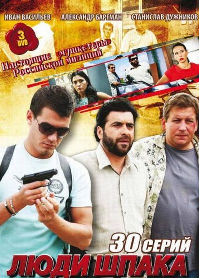Люди Шпака (1-30 серии из 30) (2010) DVDRip