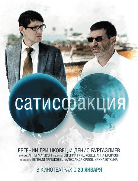 Сатисфакция (2010/DVD9/DVD5/DVDRip/HDRip/1400MB)