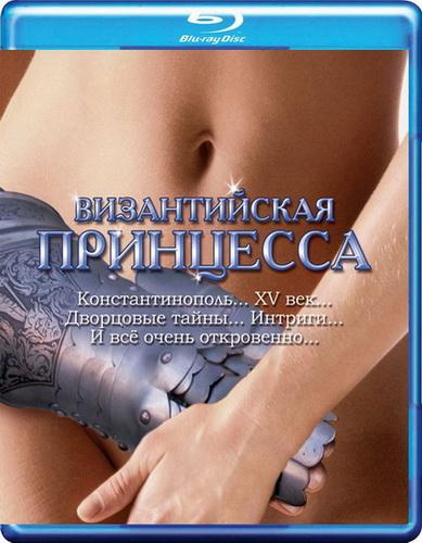 Византийская принцесса / Tirante el Blanco (2006) BDRip 720p
