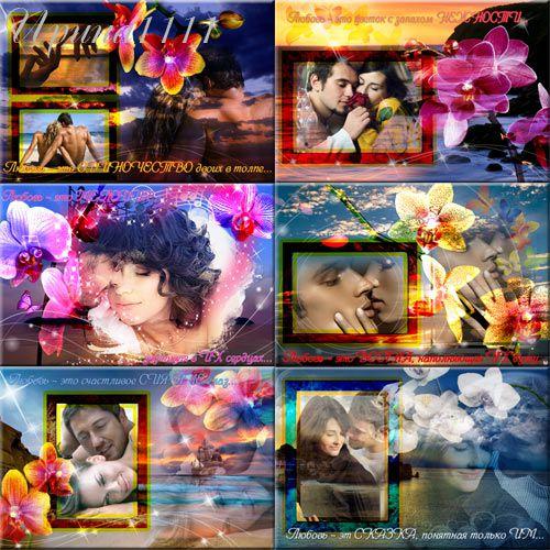 Рамки для Photoshop для оформления альбома - Про любовь