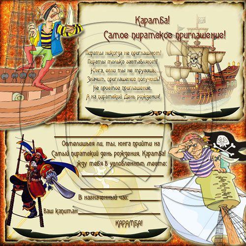 Приглашение на день рождения в пиратском стиле