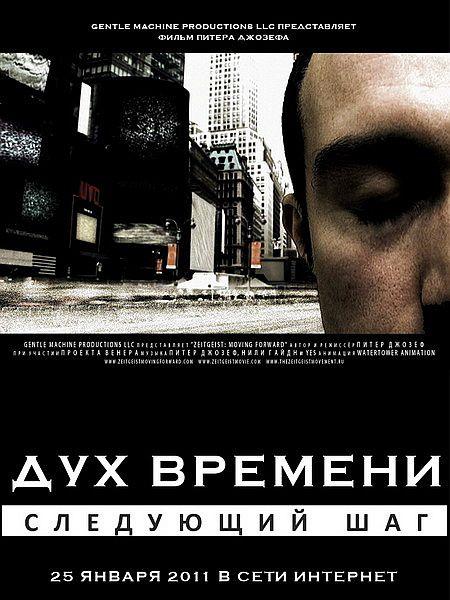 Дух времени 3: Следующий шаг / Zeitgeist 3: Moving Forward (2011/DVDRip)