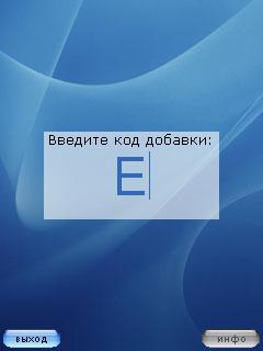 [Программа](Java)E-666: мобильная база пищевых добавок(Русский)(мультискрин)
