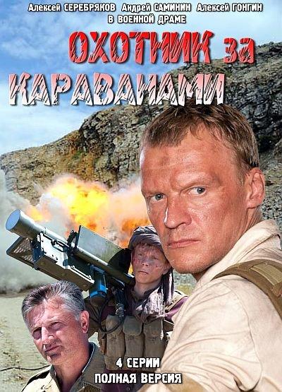 Охотник за караванами (2010) DVD5