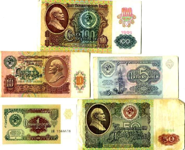 Купюры СССР и что на них можно было купить