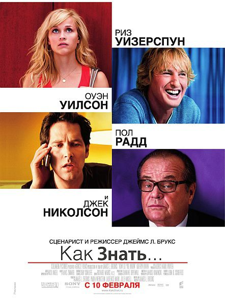 Как знать... / How Do You Know? (2010/BDRip 720p/HDRip/2100Mb/1400Mb/700Mb)