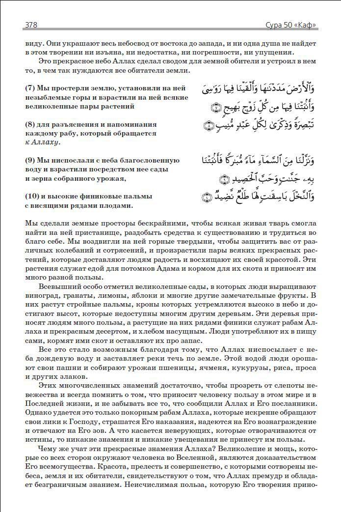 Абдуррахман бин Насир ас-Са`ади - Толкование Корана. Полный тафсир ас-Са'ди на русском языке (2010) PDF