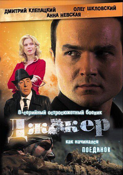 Джокер (2010) DVDRip
